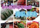 吉隆坡八个您不可不吃的排长龙美食