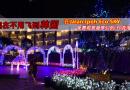 现在不用飞到韩国,在Jalan Ipoh Eco Sky也能看到超梦幻的「LED花海」