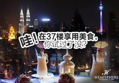 37高楼享用美食!Hemisphere餐厅给你不一样的气氛,不一样的感觉!