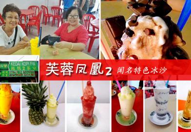 芙蓉凤凰2特色冰沙!使用真正的水果,让您喝到真正的水果原味!