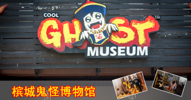 槟城鬼怪博物馆 Ghost Museum Penang